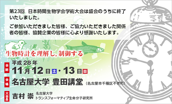 第23回日本時間生物学会学術大会(2016年11月12日-13日 名古屋大学豊田 ...