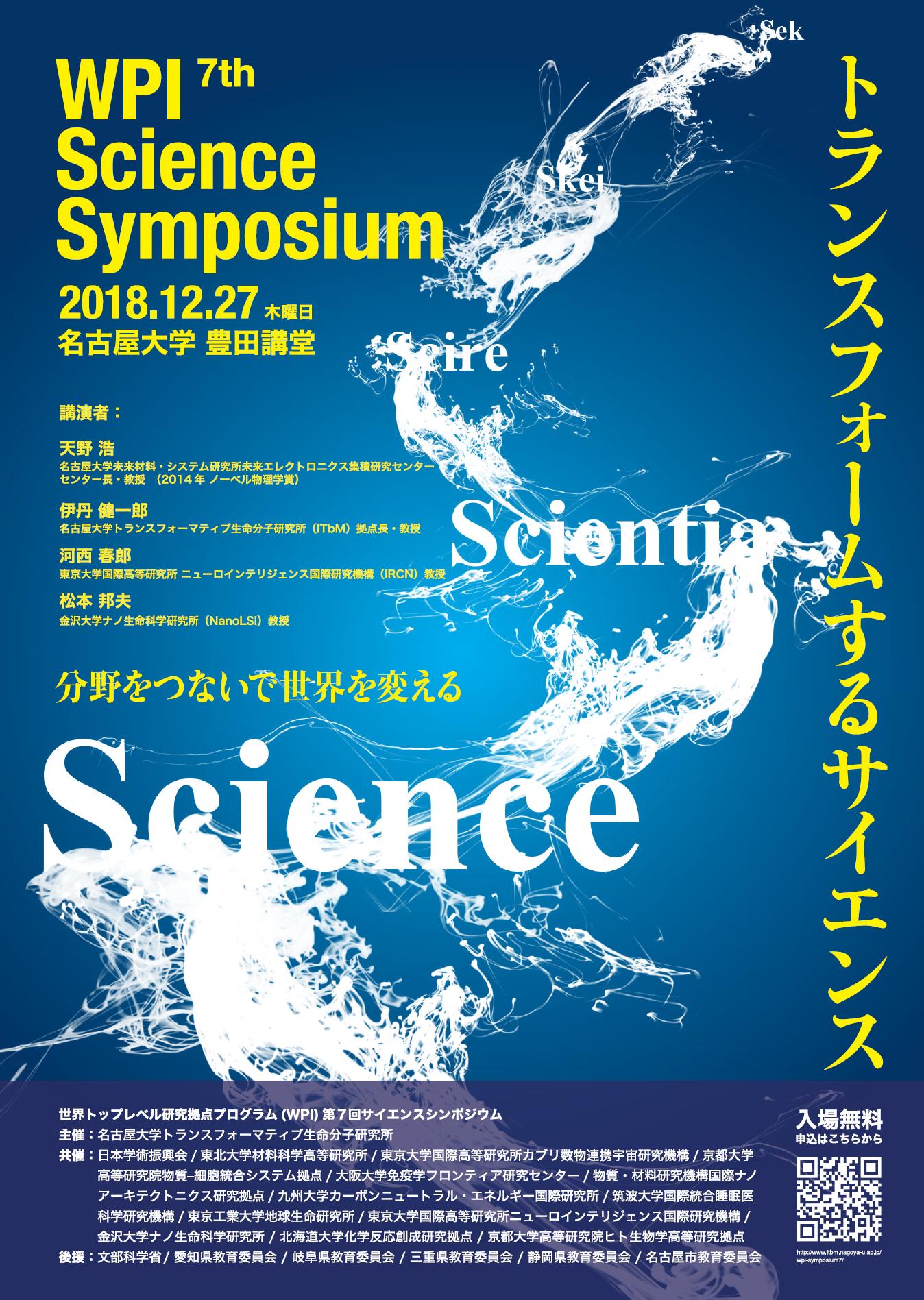 20181227_WPI_Science Symposium
