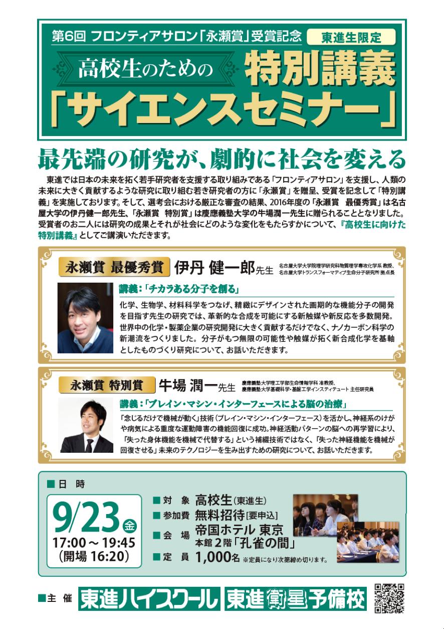 http://www.itbm.nagoya-u.ac.jp/en/news/NagasePrize2016.png