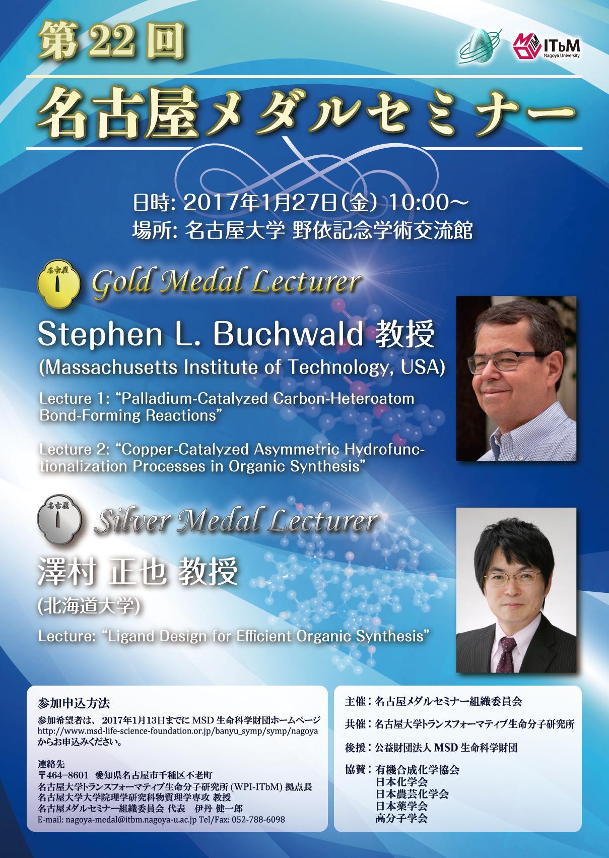 22nd_Nagoya_Medal_Poster_jp_v1b_ol.png