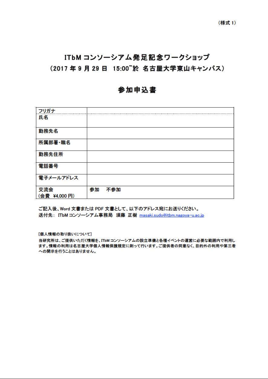 http://www.itbm.nagoya-u.ac.jp/ja/news/%E5%8F%82%E5%8A%A0%E7%94%B3%E8%BE%BC%E6%9B%B8%E6%A7%98%E5%BC%8F1.png