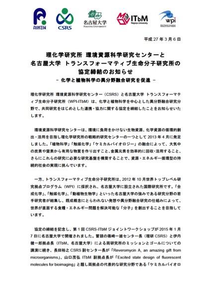 http://www.itbm.nagoya-u.ac.jp/ja/news/20150306_CSRS_ITbM_JP.jpg