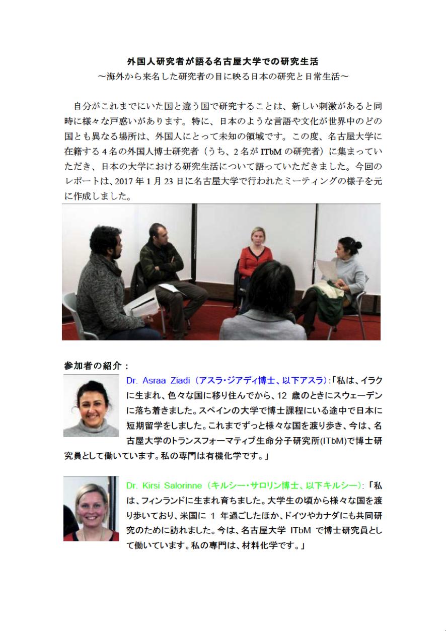 http://www.itbm.nagoya-u.ac.jp/ja/news/20170123_Discussion_ITbM_JP.png