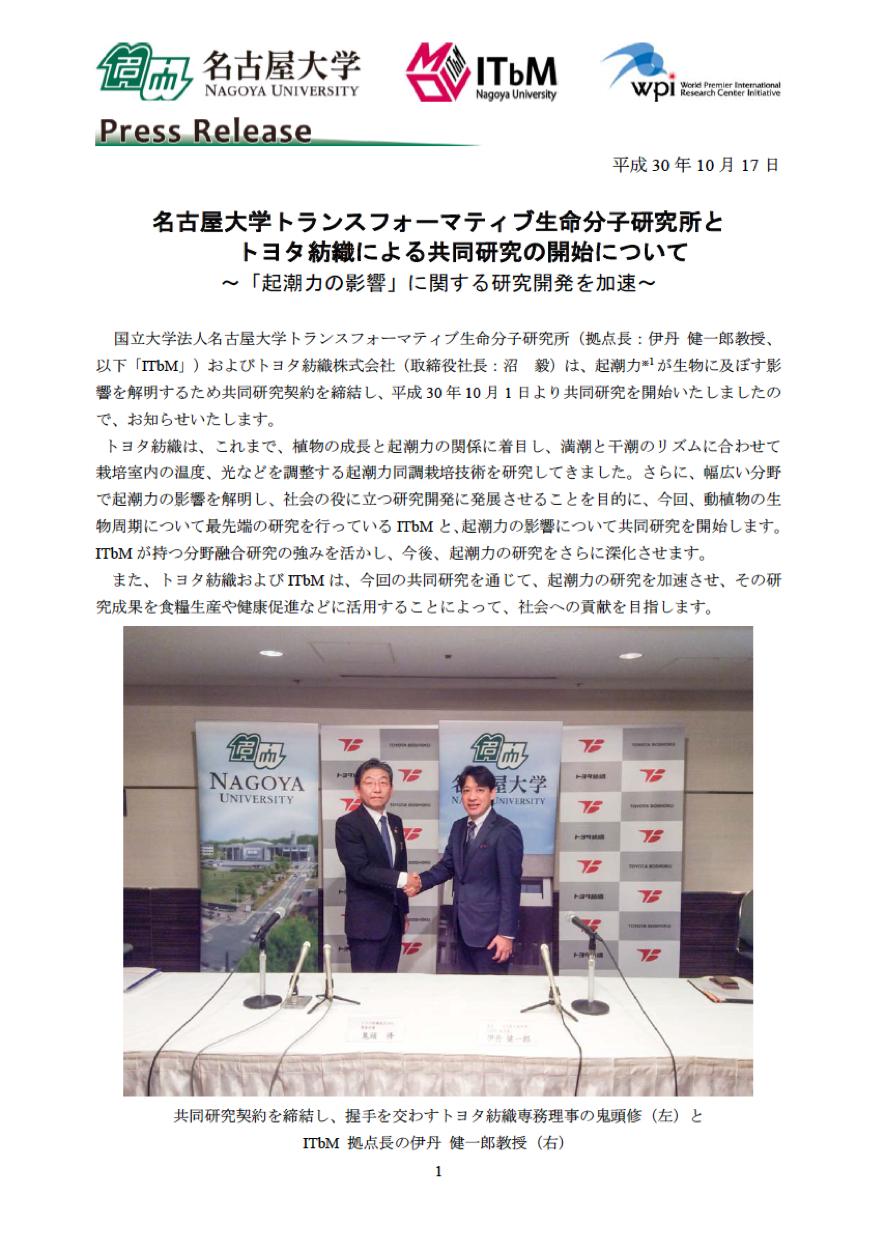 http://www.itbm.nagoya-u.ac.jp/ja/news/20181017_ToyotaBS_ITbM_PressRelease_JP.png