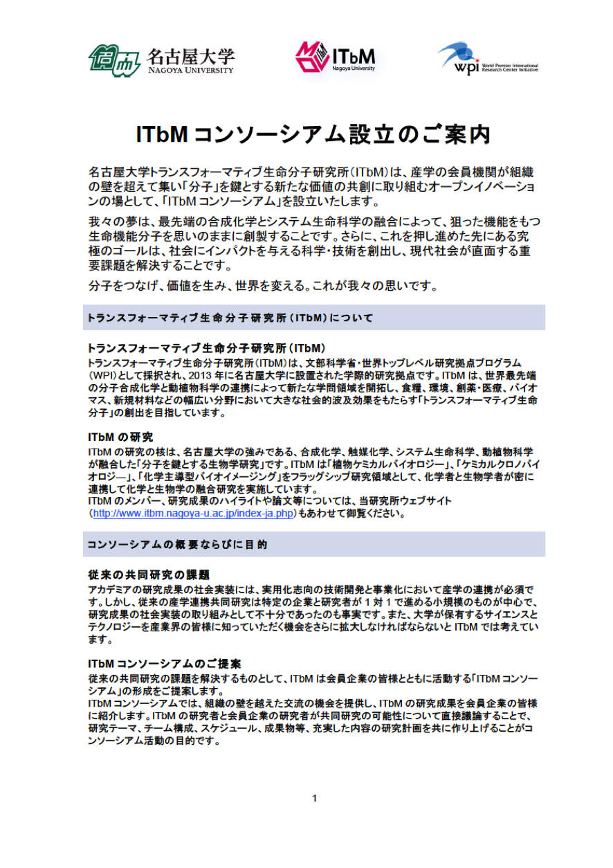 http://www.itbm.nagoya-u.ac.jp/ja/news/ITbM_Consortium.png