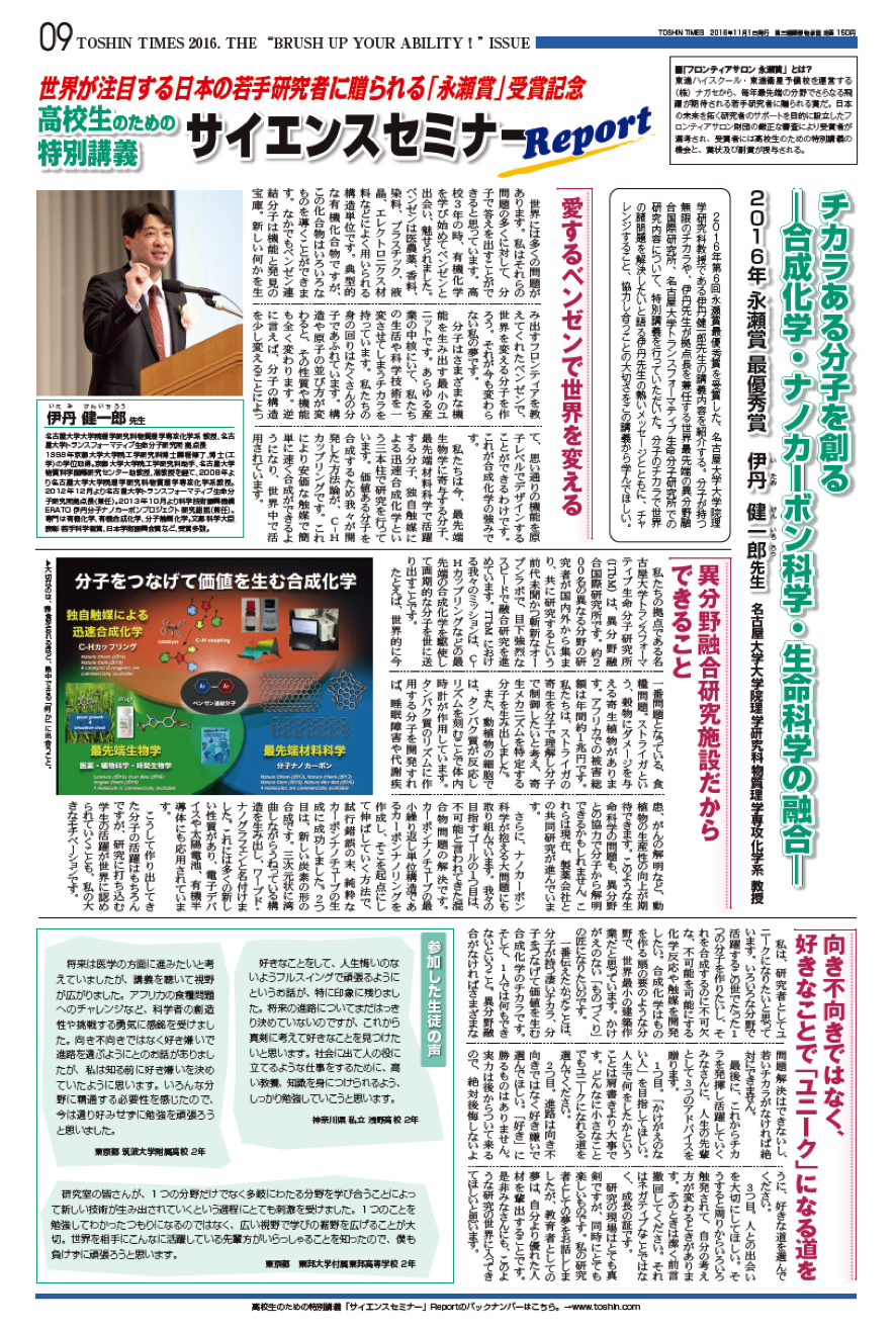 http://www.itbm.nagoya-u.ac.jp/ja/news/ToshinTimesItami.png