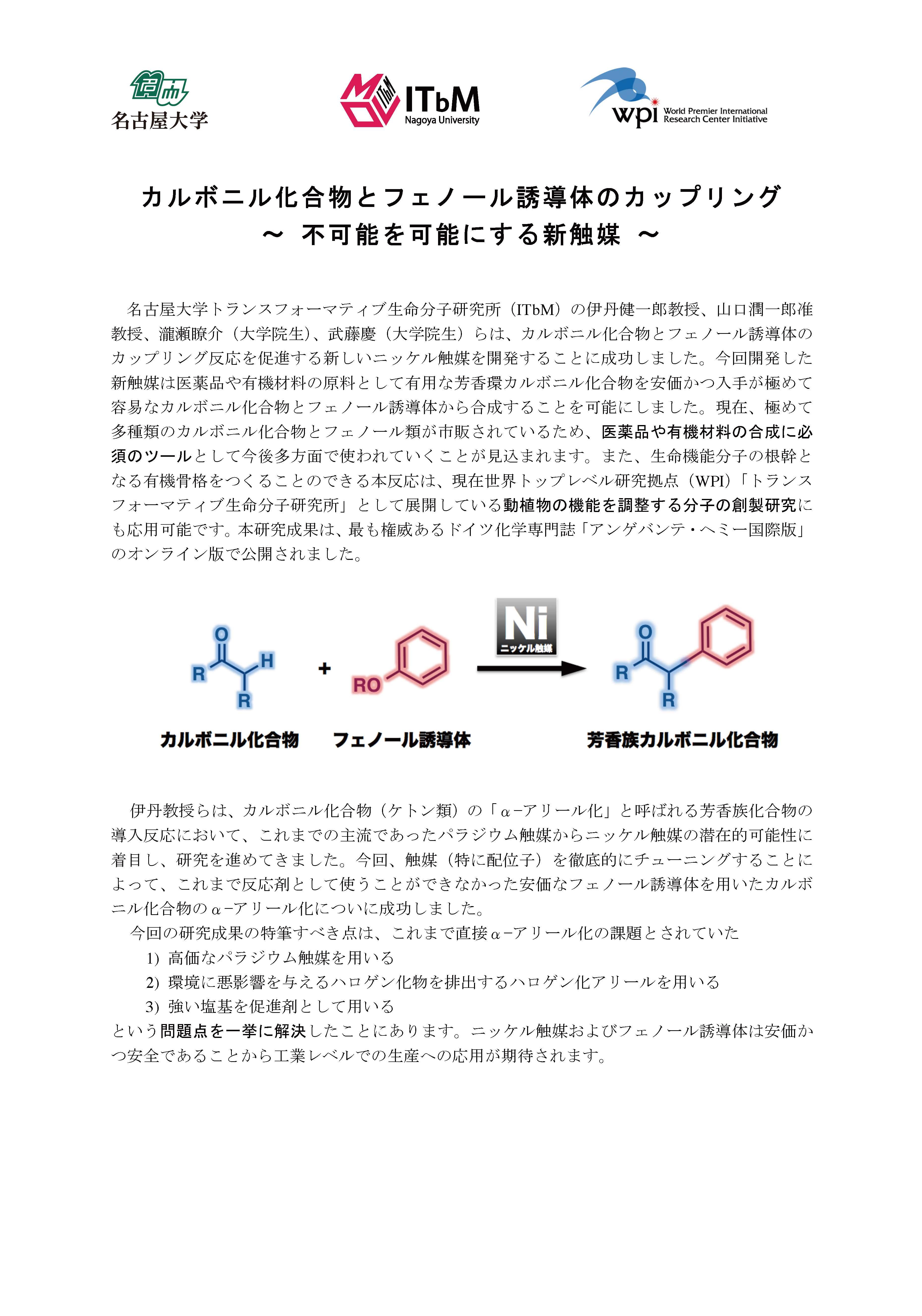 http://www.itbm.nagoya-u.ac.jp/ja/research/20140526_AngewPressRelease_JP.jpg