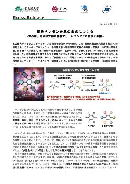 http://www.itbm.nagoya-u.ac.jp/ja/research/20150127_HAB_PressRelease_JP_ITbM_JST_final.jpg