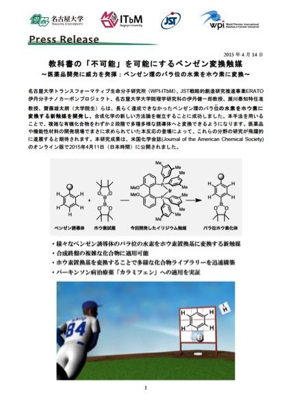 http://www.itbm.nagoya-u.ac.jp/ja/research/20150414_ParaBoryl_JP_PressRelease_ITbM.jpg