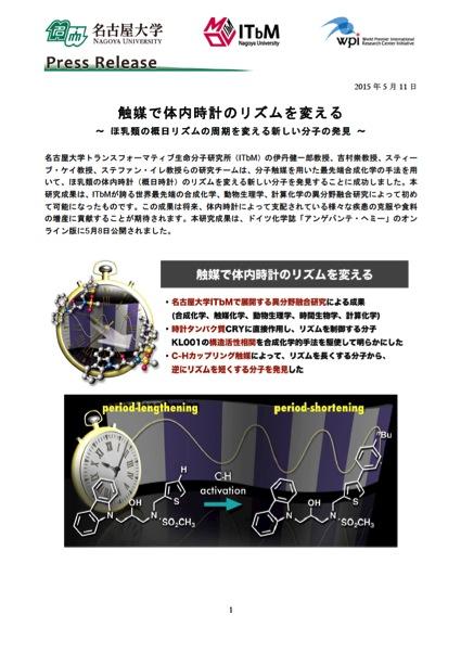 http://www.itbm.nagoya-u.ac.jp/ja/research/20150508_Clock_JP_PressRelease_ITbM.jpg