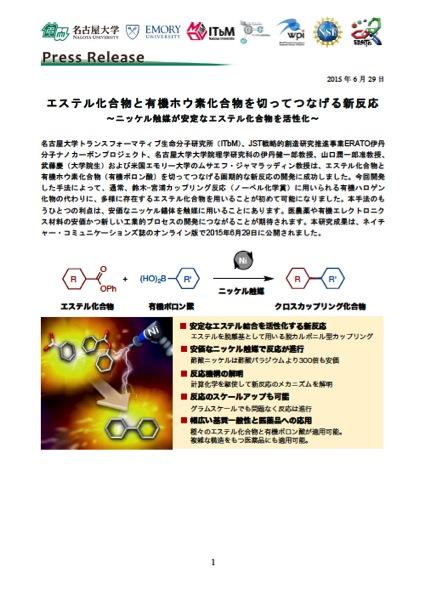 http://www.itbm.nagoya-u.ac.jp/ja/research/20150629_EsterSM_JP_PressRelease_ITbM.jpg