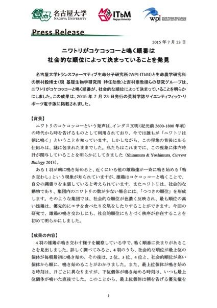 http://www.itbm.nagoya-u.ac.jp/ja/research/20150723_Rooster_JP_PressRelease_ITbM.jpg