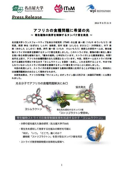 http://www.itbm.nagoya-u.ac.jp/ja/research/20150821_Striga_JP_PressRelease_ITbM.jpg