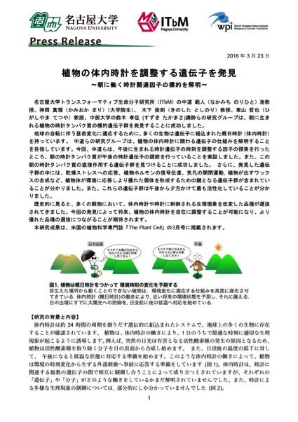 http://www.itbm.nagoya-u.ac.jp/ja/research/20160323_PlantClock_JP_PressRelease_ITbM.jpg
