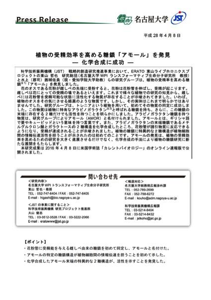 http://www.itbm.nagoya-u.ac.jp/ja/research/20160408_CurrBio_AMOR_JP_PressRelease_ITbM.jpg