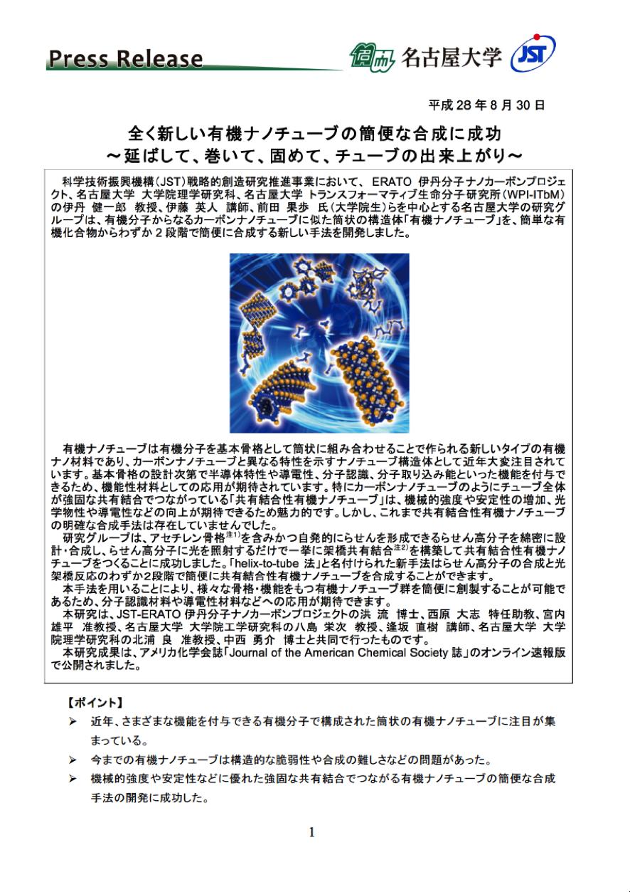 http://www.itbm.nagoya-u.ac.jp/ja/research/20160830_ONT_JP_PressRelease_ITbM.png