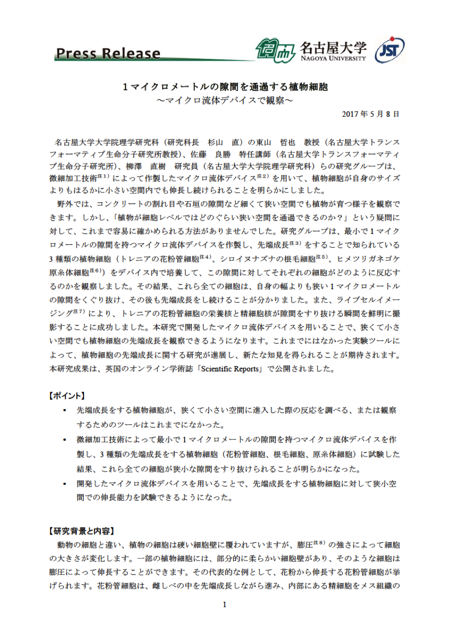http://www.itbm.nagoya-u.ac.jp/ja/research/20170508_PlantCell_ERATO.png