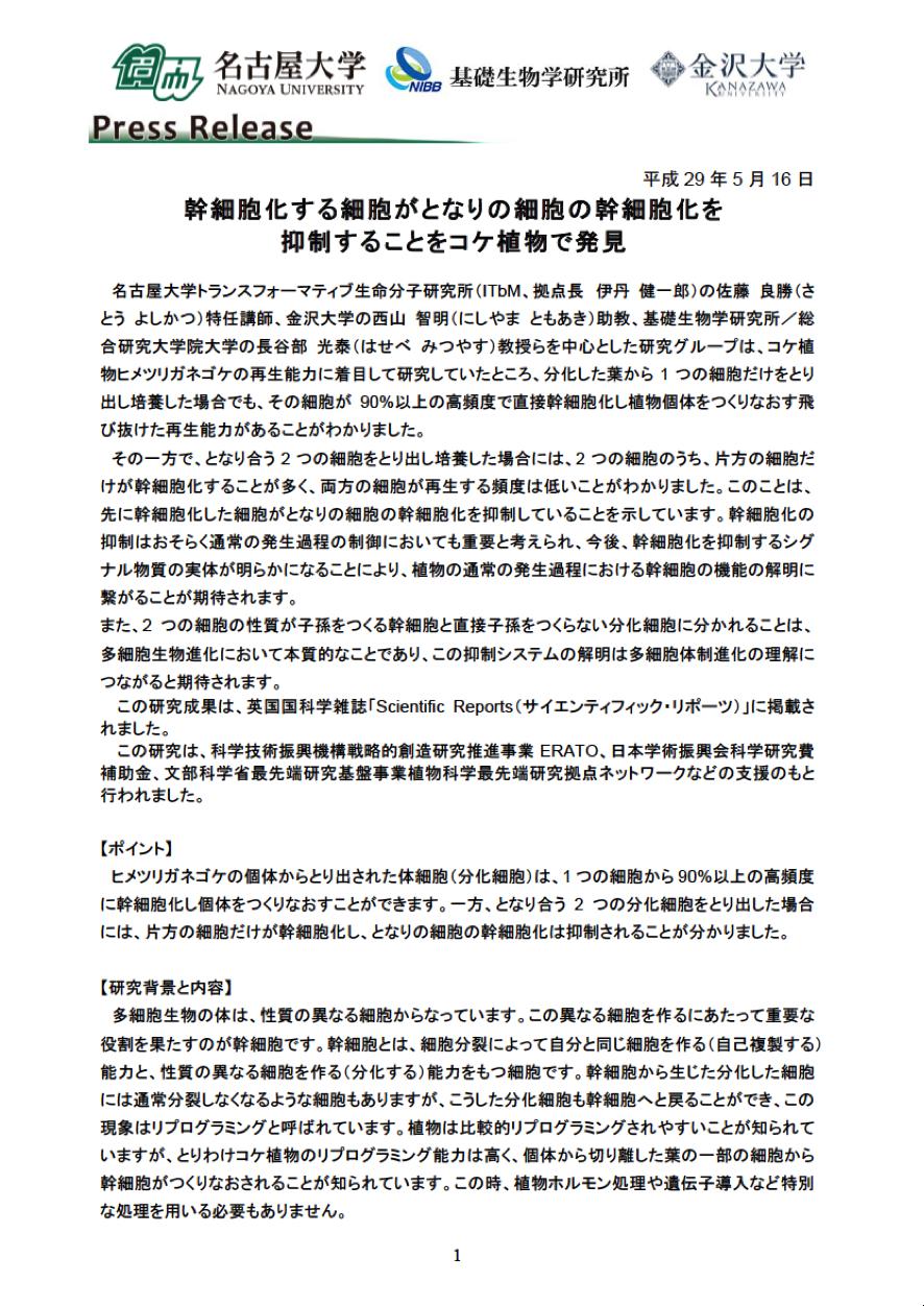 http://www.itbm.nagoya-u.ac.jp/ja/research/20170516_SciRep_PressRelease.png