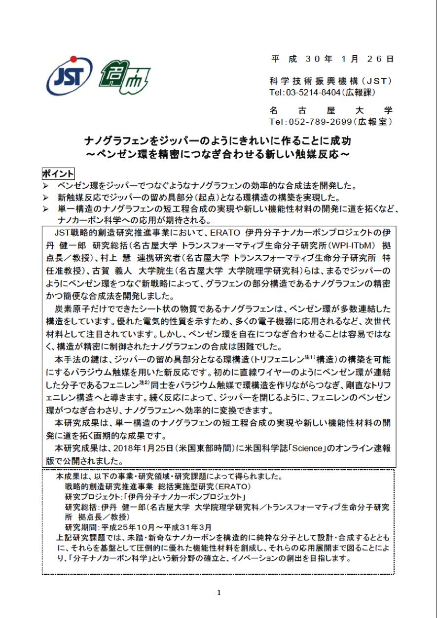 http://www.itbm.nagoya-u.ac.jp/ja/research/20180126_Science_Itami_JP_PressRelease_ITbM.png
