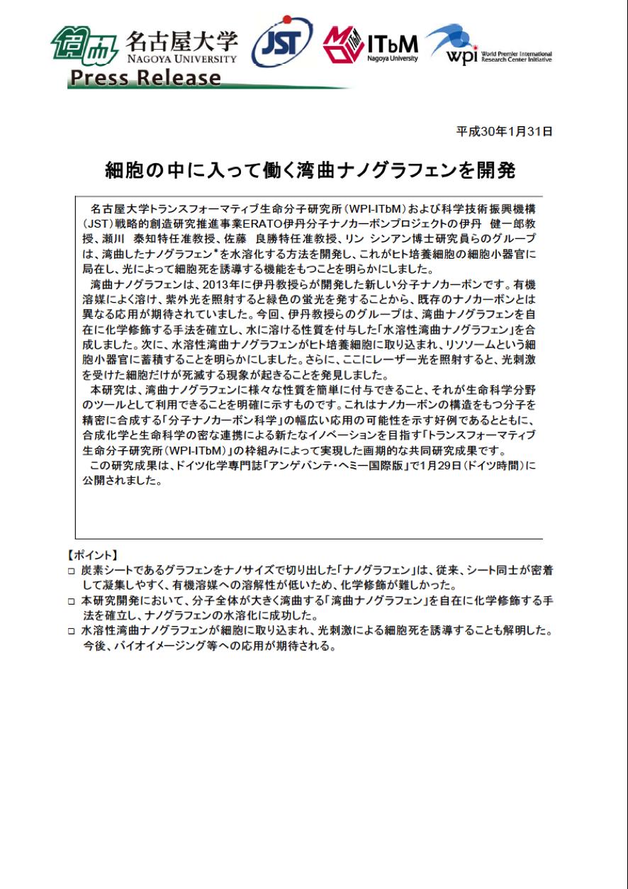 http://www.itbm.nagoya-u.ac.jp/ja/research/20180131_WSWNG_Itami_JP_PressRelease_ITbM.png