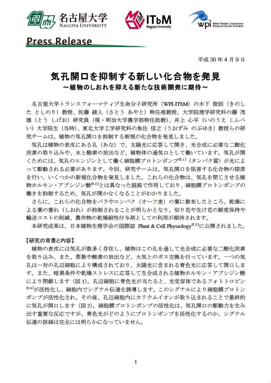 http://www.itbm.nagoya-u.ac.jp/ja/research/20180409_PCP_Kinoshita_ITbM.png