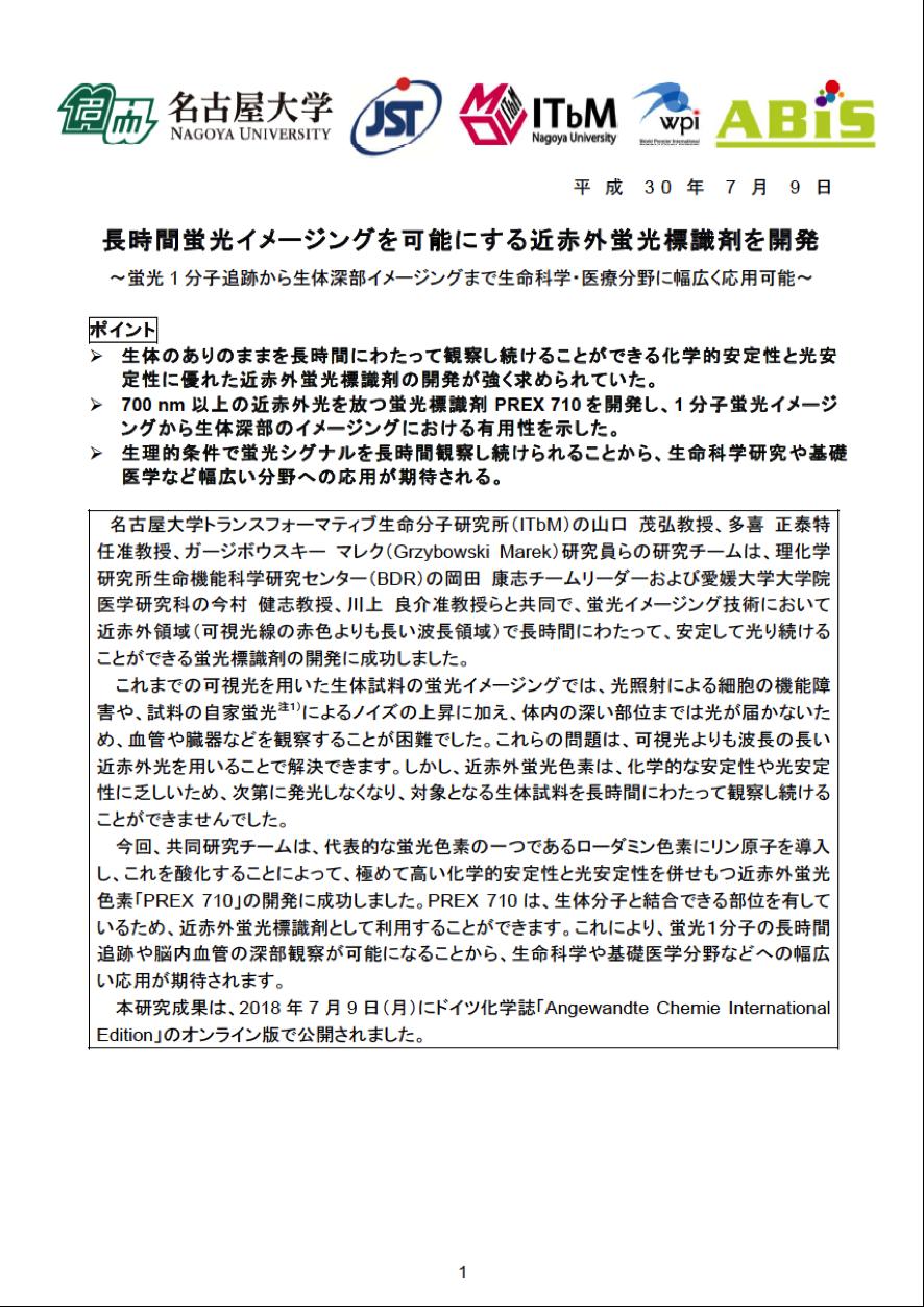 http://www.itbm.nagoya-u.ac.jp/ja/research/20180709_Angew_PREX710_PressRelease_ITbM.png