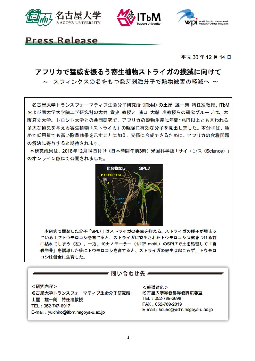 http://www.itbm.nagoya-u.ac.jp/ja/research/20181214_ScienceStriga_JP_PressRelease_ITbM.png
