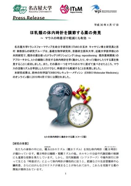 http://www.itbm.nagoya-u.ac.jp/ja/research/2018417_EMBO_Yoshimura_JP_PressRelease_ITbM.jpg