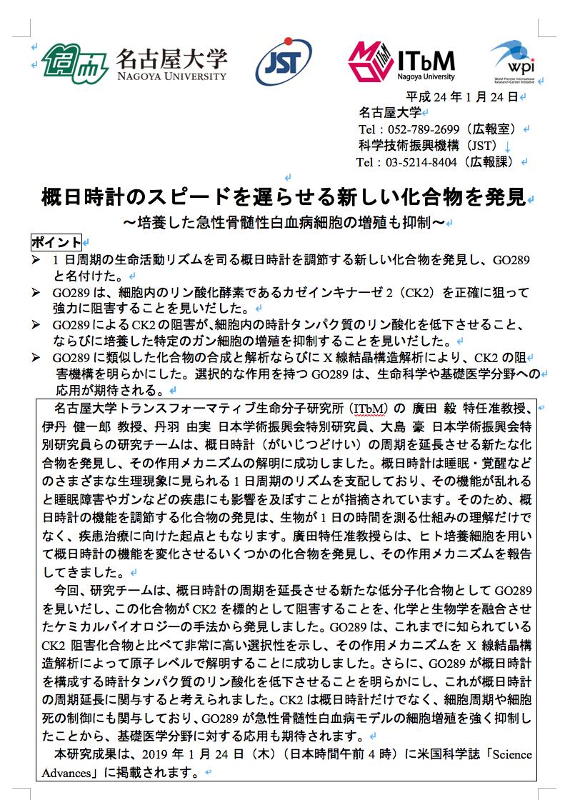 http://www.itbm.nagoya-u.ac.jp/ja/research/20190124press_hirota.png