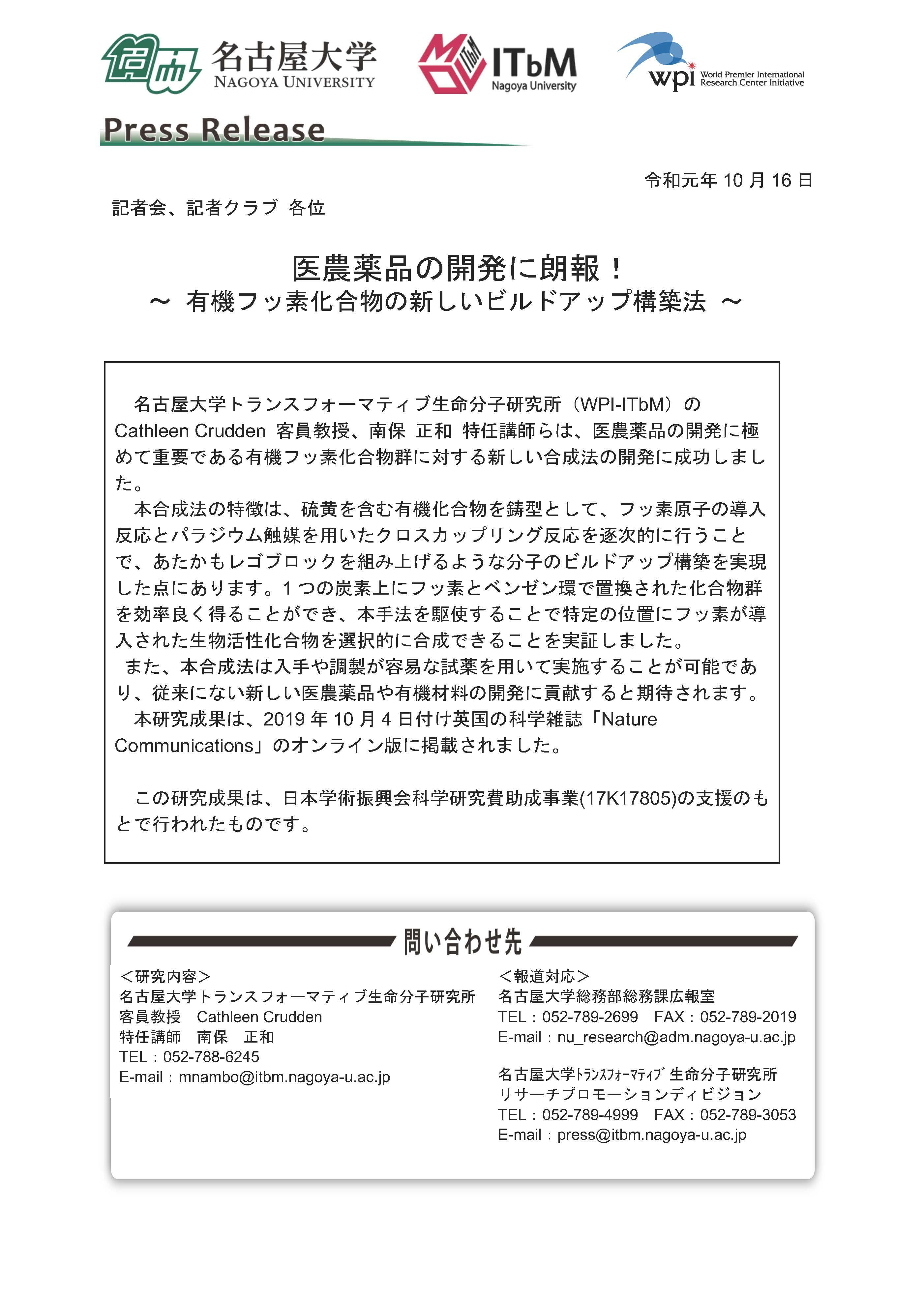 http://www.itbm.nagoya-u.ac.jp/ja/research/20191016_nanbo.jpg