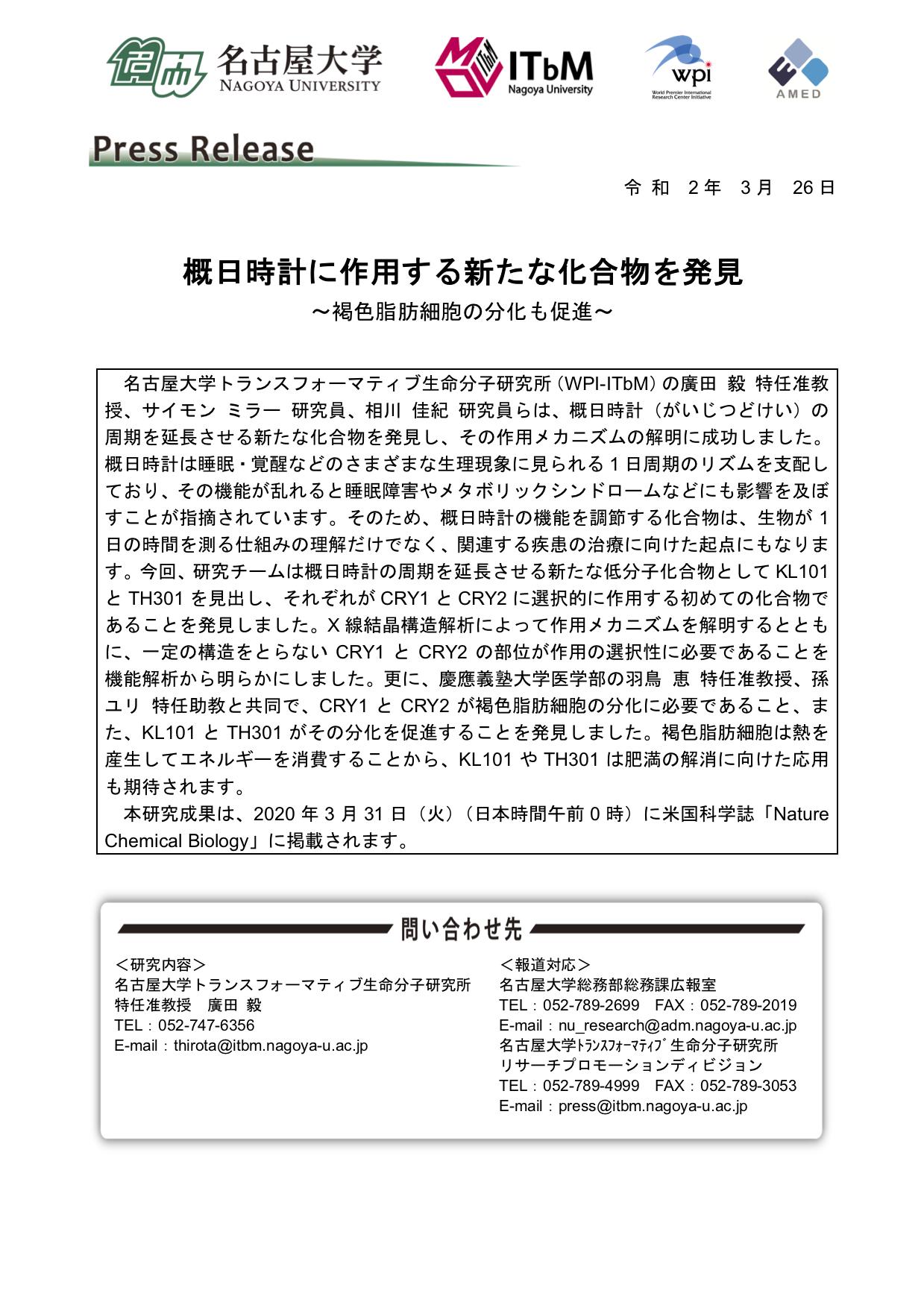 http://www.itbm.nagoya-u.ac.jp/ja/research/20200331_Hirota.png