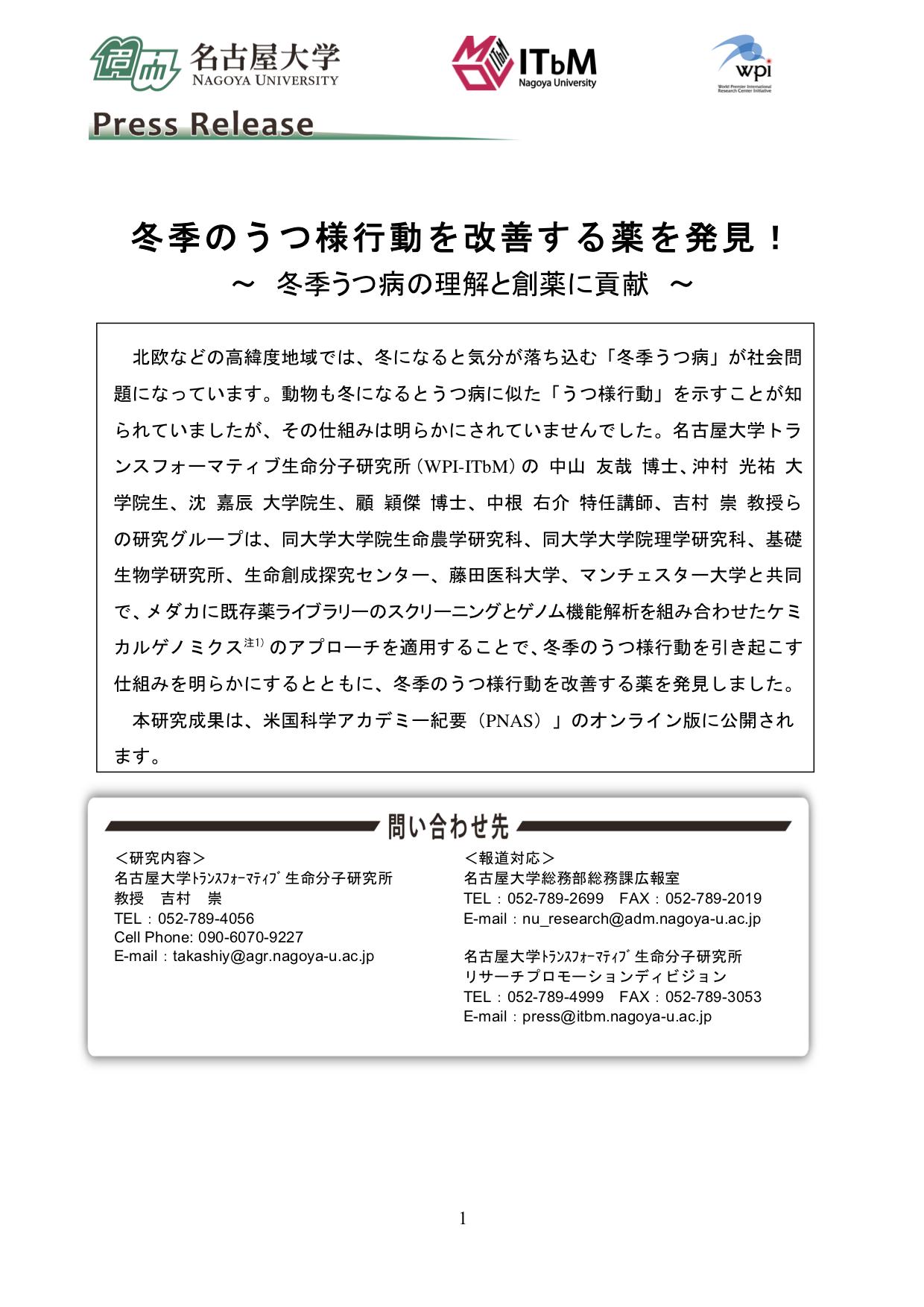 http://www.itbm.nagoya-u.ac.jp/ja/research/20200403_press_yoshimura_HP.png