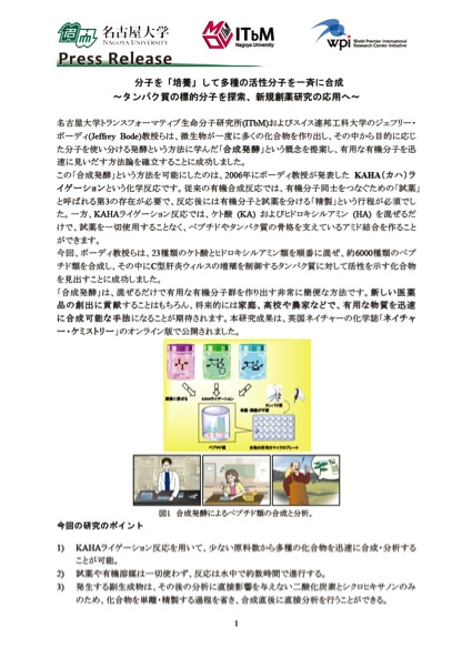 http://www.itbm.nagoya-u.ac.jp/ja/research/Bode_JP_PressRelease.jpg