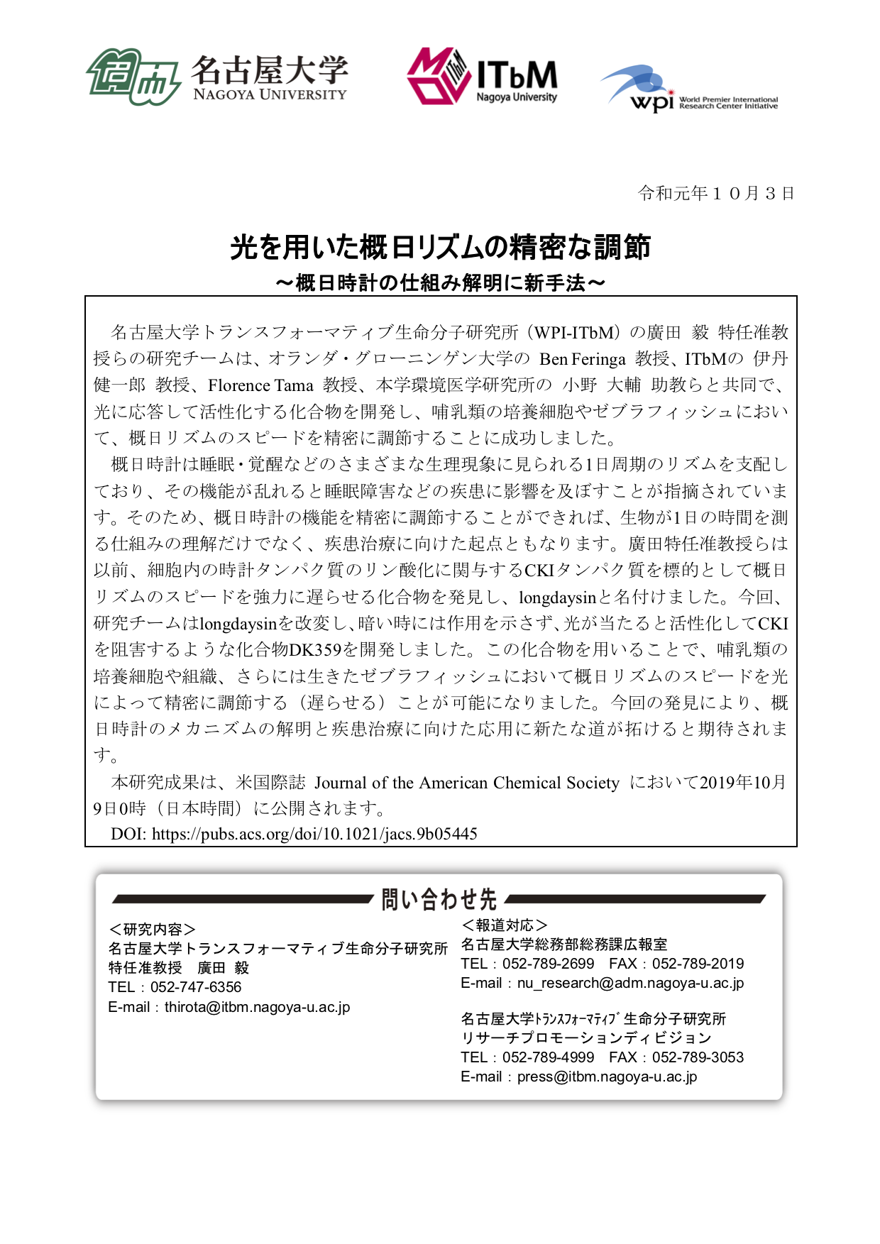 http://www.itbm.nagoya-u.ac.jp/ja/research/ITbM-Hirota-20191002_final-modifyv2.png