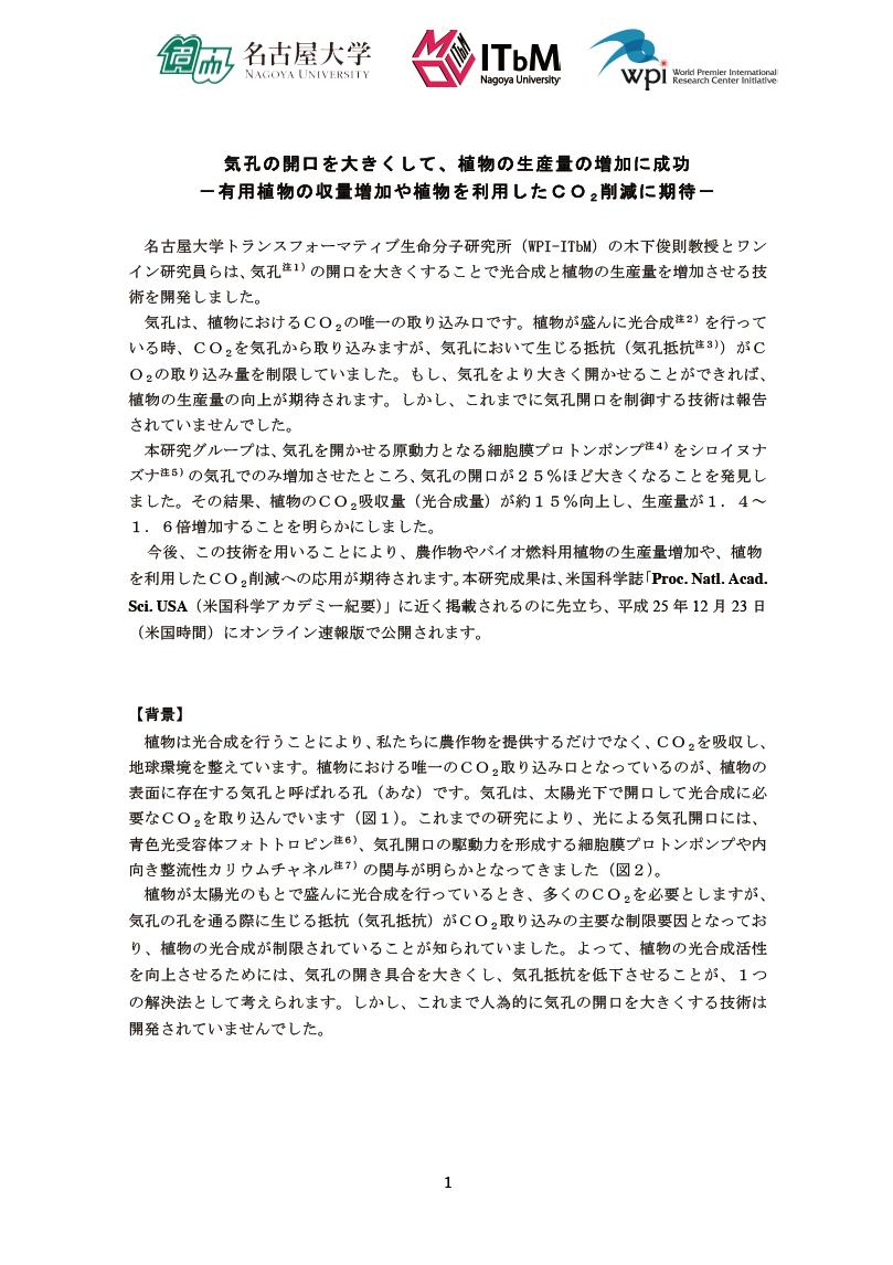 http://www.itbm.nagoya-u.ac.jp/ja/research/KinoshitaJP.png