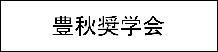 豊秋奨学会バナー
